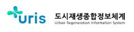 도시재생종합정보체계
